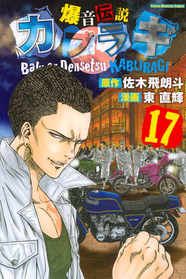 爆音伝説カブラギ(17)