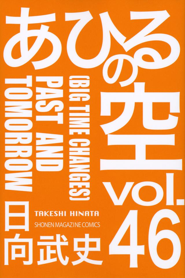 あひるの空 PAST AND TOMORROW(46)