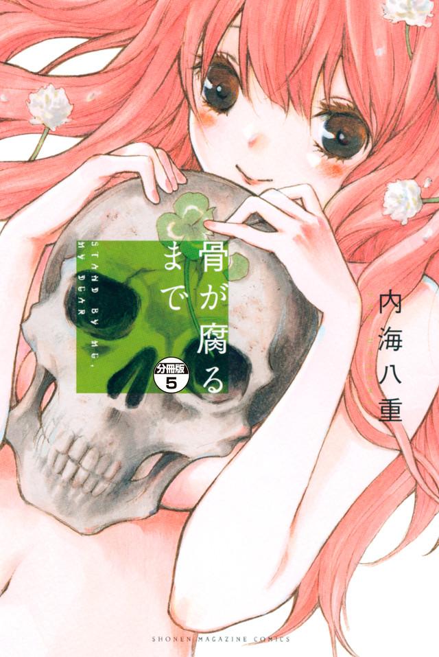 骨が腐るまで(2)