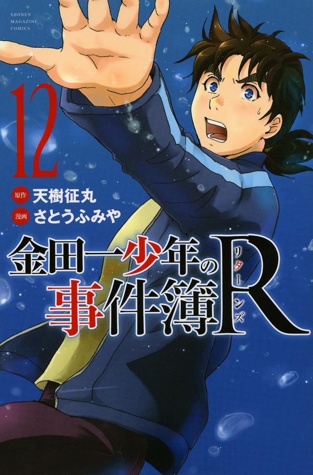 金田一少年の事件簿R(12)