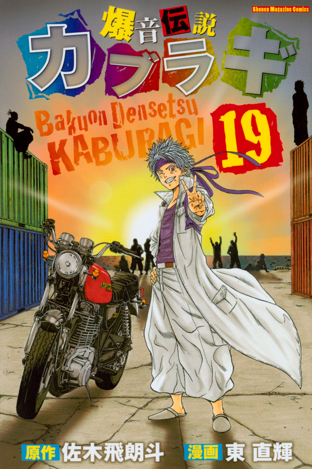 爆音伝説カブラギ(19)