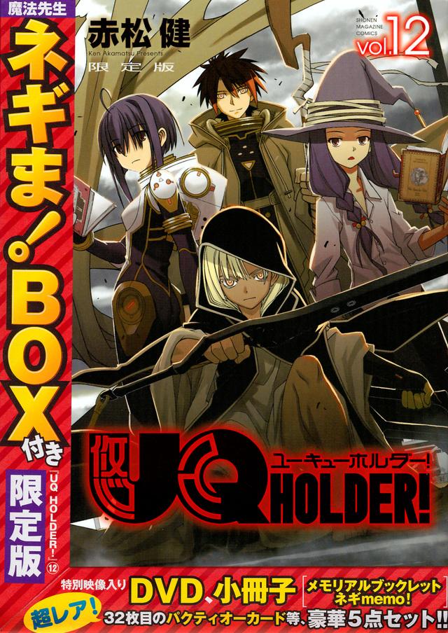 魔法先生ネギま!BOX付き UQ HOLDER!(12)限定版