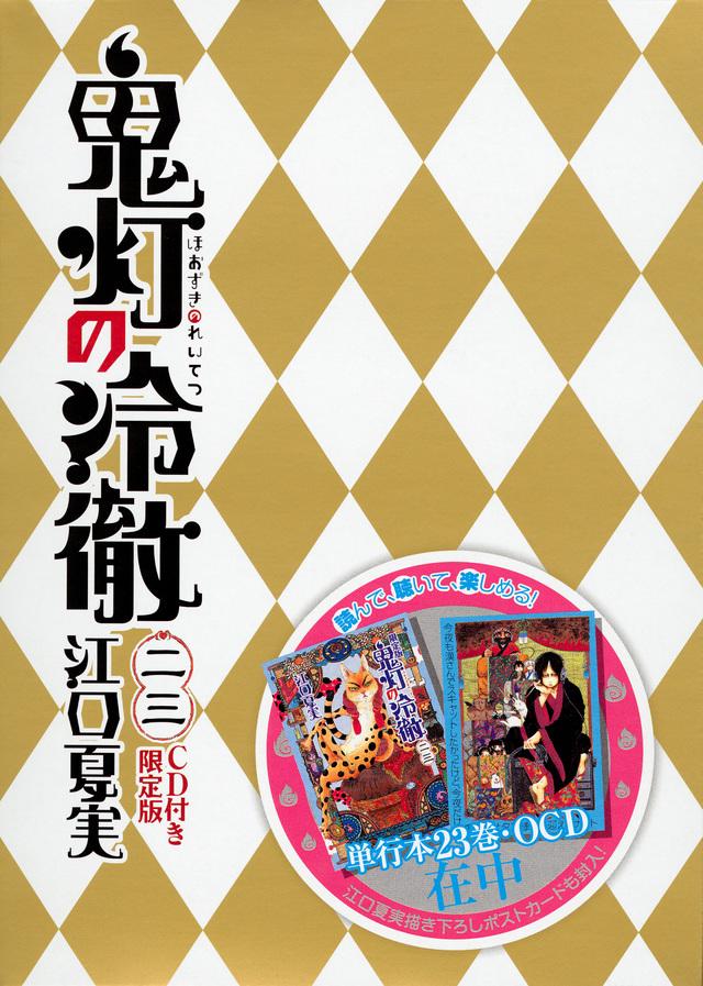 CD付き 鬼灯の冷徹(23)限定版