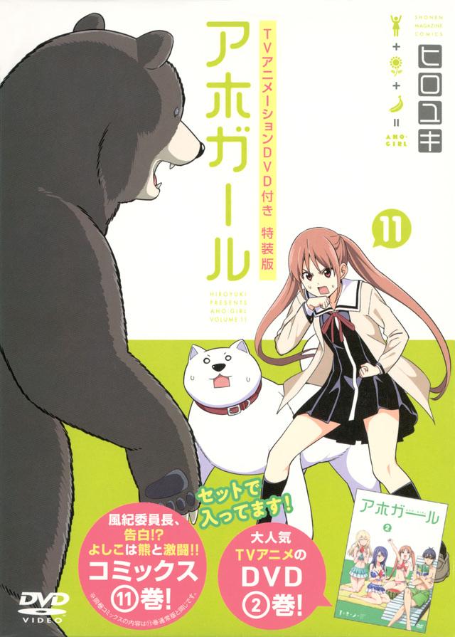 DVD付き アホガール(11)特装版