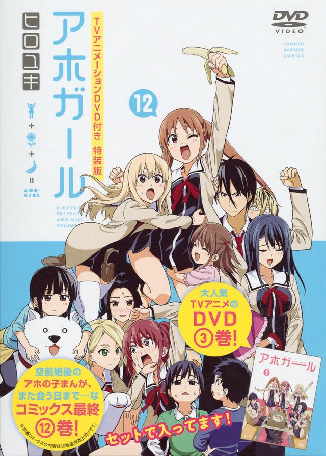 DVD付き アホガール(12)特装版