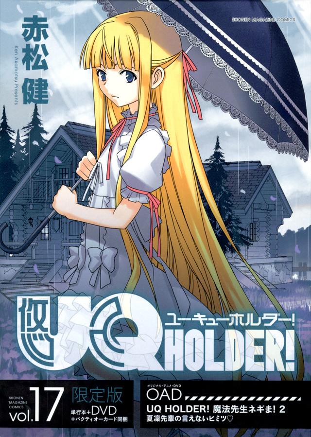 DVD付き UQ HOLDER!(17) 限定版