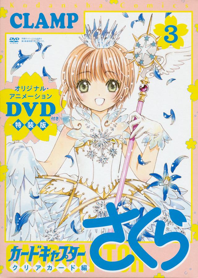 DVD付き カードキャプターさくら クリアカード編 (3) 特装版