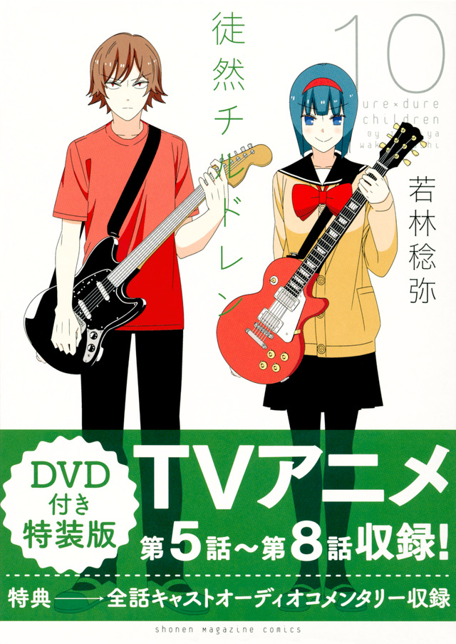 DVD付き 徒然チルドレン(10)特装版