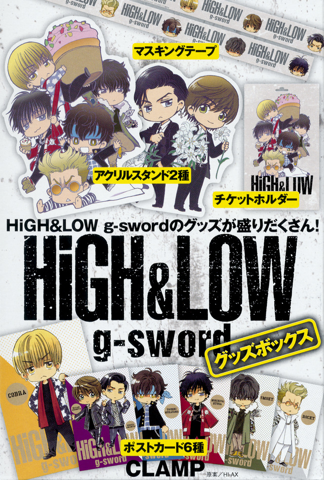 HiGHT&LOW g-sword