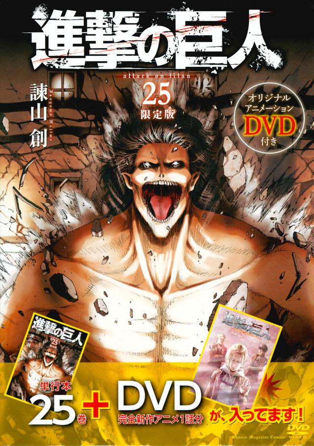 DVD付き 進撃の巨人(25)限定版