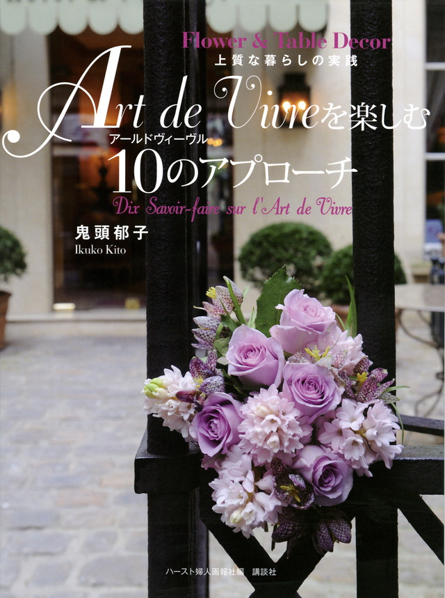 Flower&Table Decor 上質な暮らしの実践 Art de Vivre を楽しむ10のアプローチ