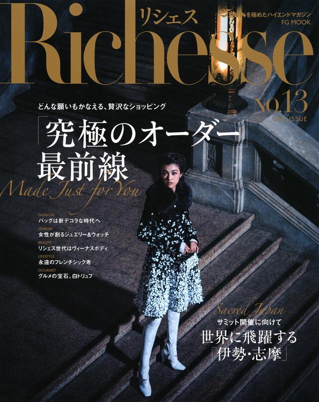 Richesse リシェス 2015 FALL NO.13