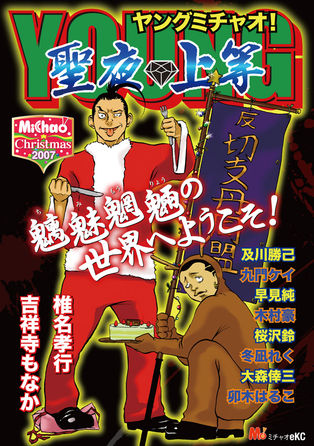 MiChao!クリスマス2007聖夜◆上等 YOUNG MiChao!
