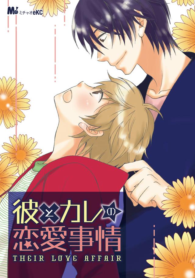 彼とカレの恋愛事情(電子コミックPC)