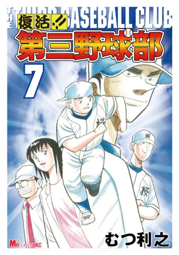 復活!!第三野球部 (7)