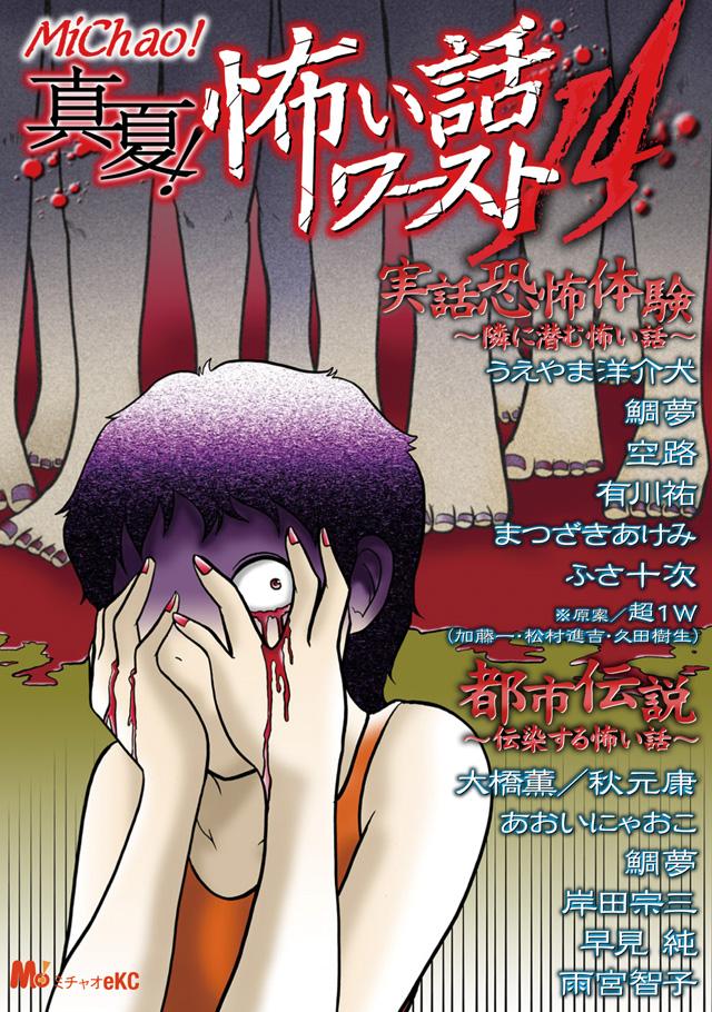 真夏!怖い話ワースト14 (電子コミックPC)
