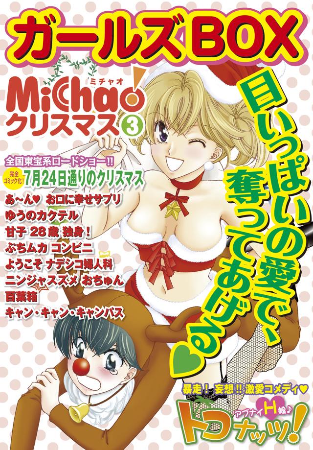 MiChao!クリスマス(3)ガールズBOX(電子コミックPC)