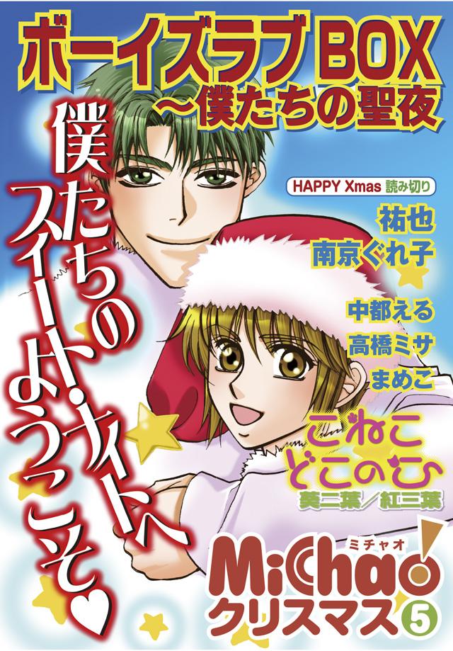 MiChao!クリスマス(5)ボーイズラブBOX~僕たちの聖夜