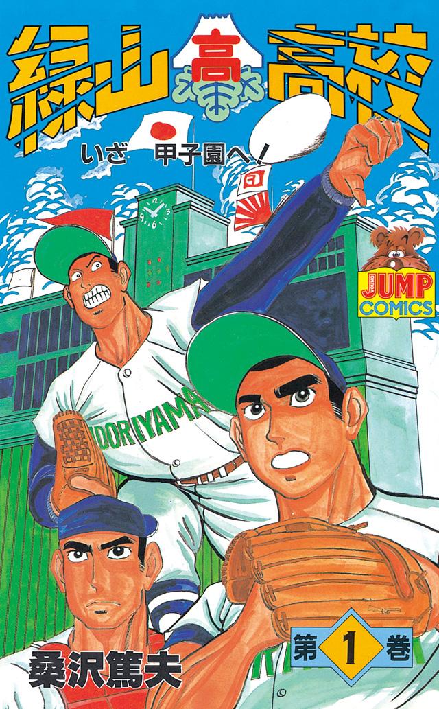 緑山高校』(桑沢篤夫)|講談社コミックプラス