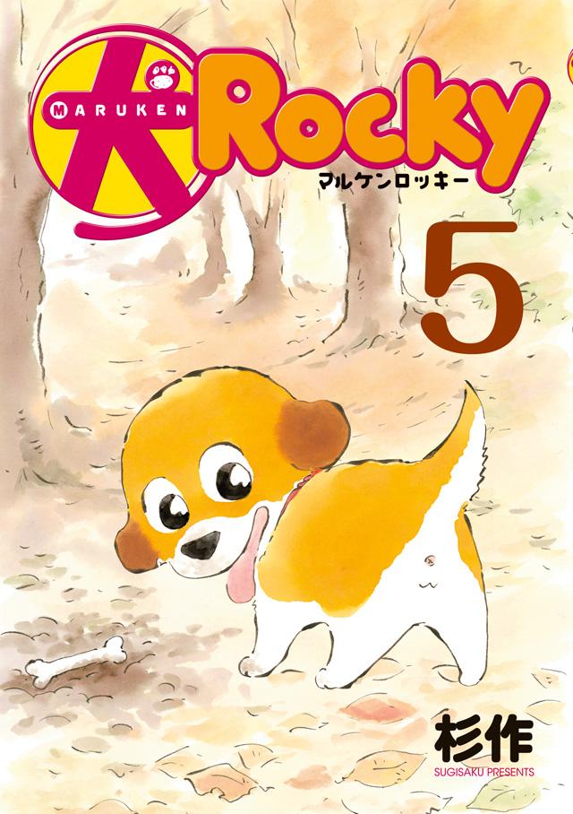 犬ロッキー(5)