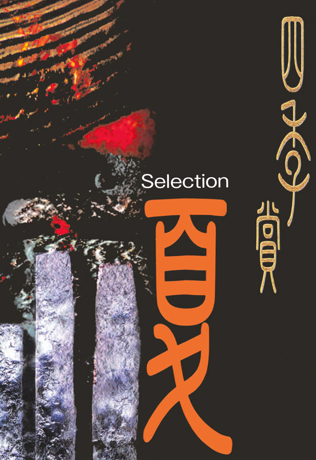 アフタヌーン四季賞CHRONICLE 1987-2000 夏Selection