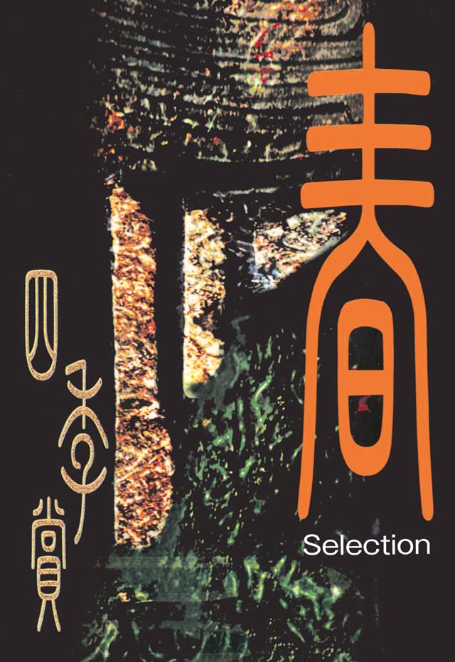 アフタヌーン四季賞CHRONICLE 1987-2000 春Selection