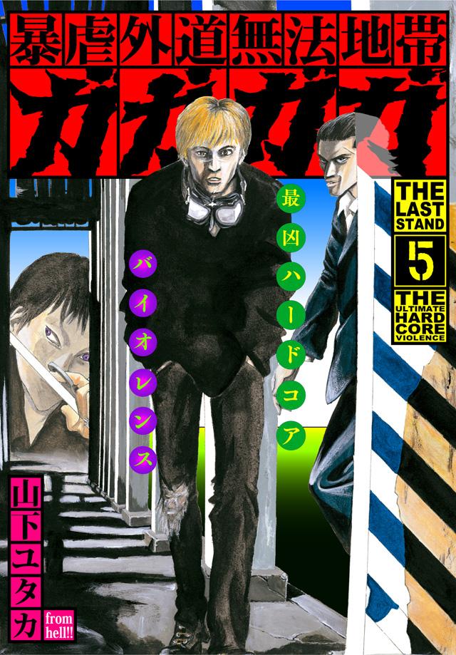 ガガガガ 5[最終章'The Last Stand']―暴虐外道無法地帯