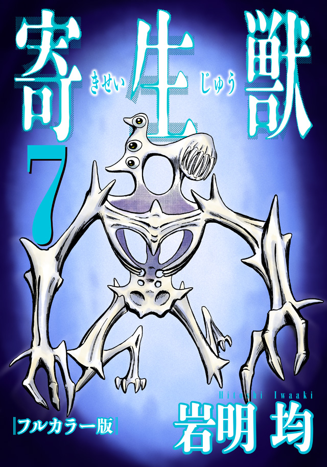 寄生獣カラー版 (7)