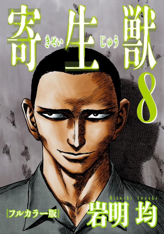 寄生獣カラー版 (8)