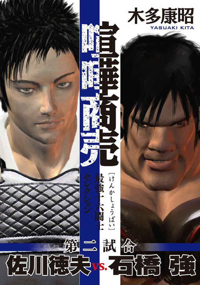 喧嘩商売 最強十六闘士セレクション 第二試合 佐川徳夫vs.石橋強
