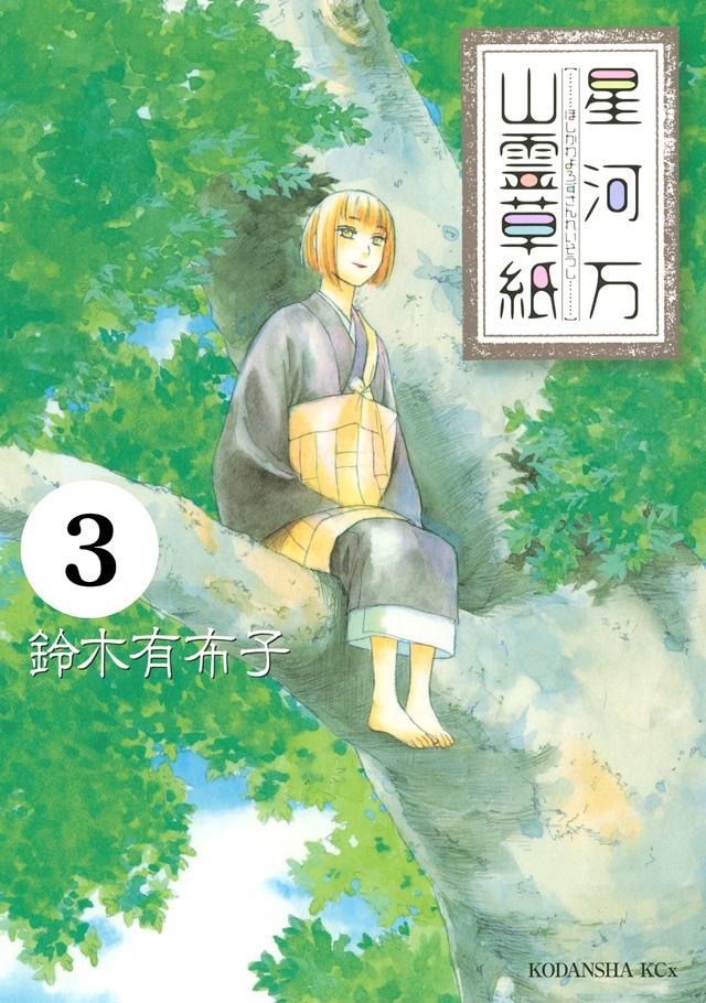 分割 星河万山霊草紙3