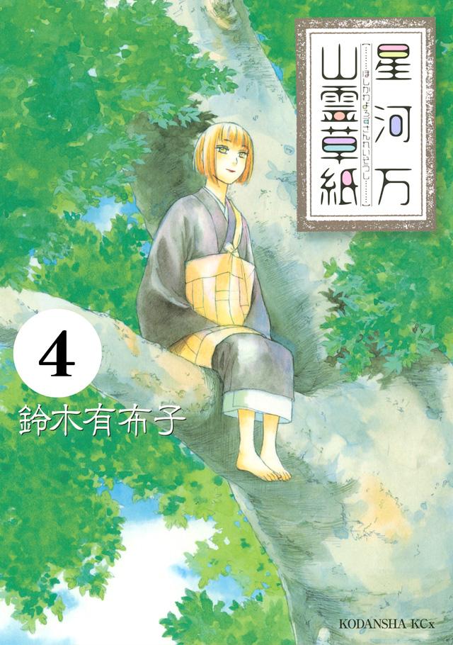 分割 星河万山霊草紙4
