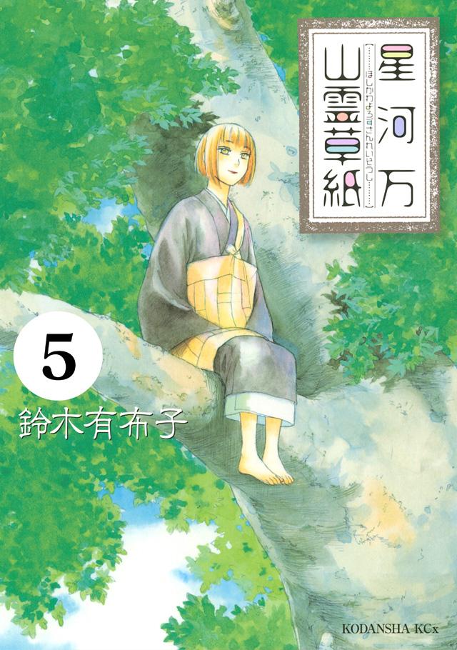 分割 星河万山霊草紙5