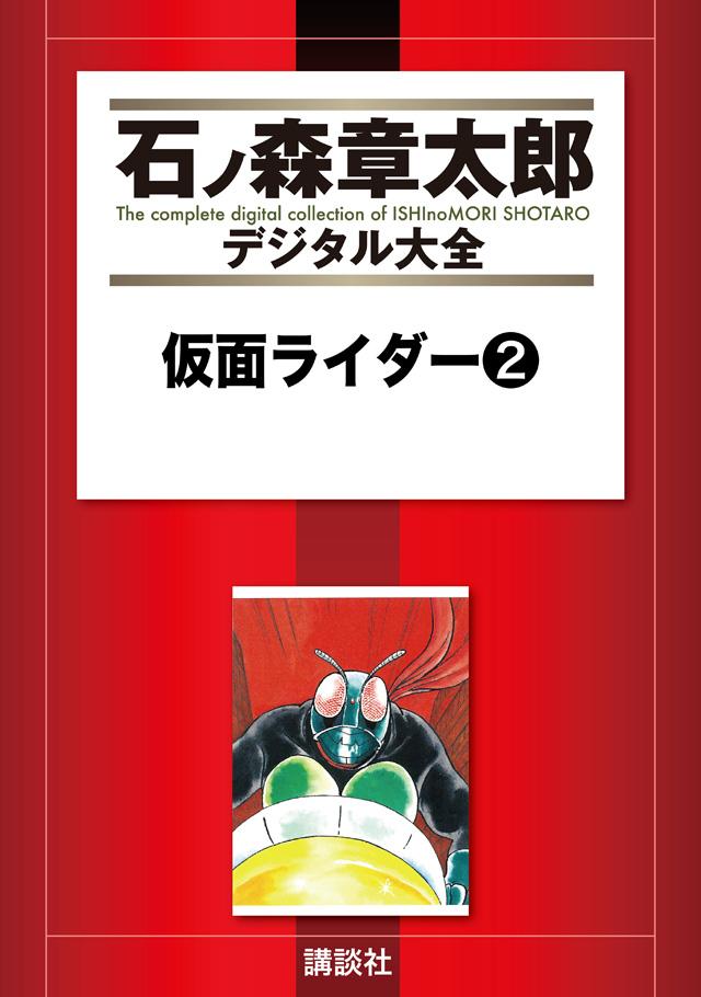 仮面ライダー(2)