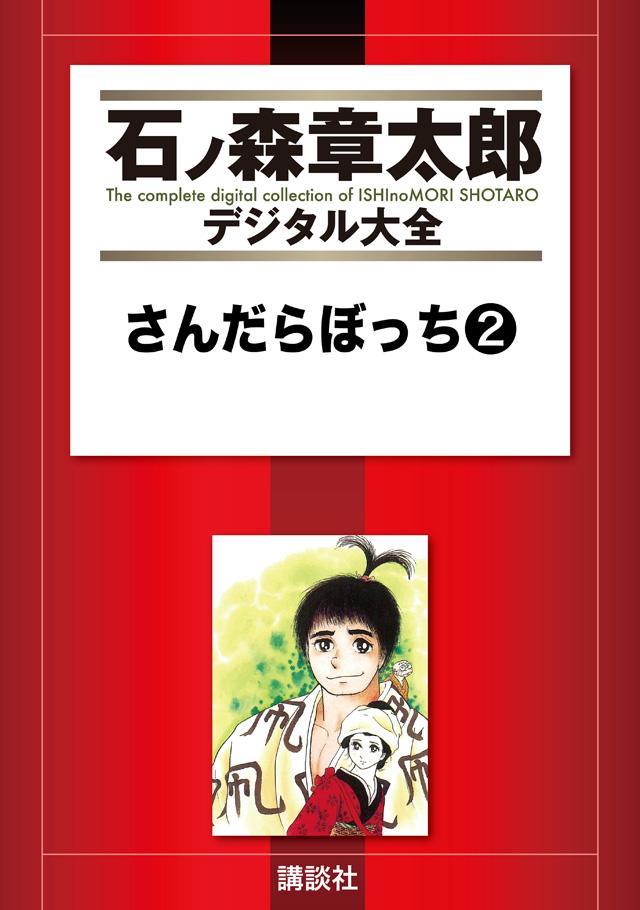 さんだらぼっち(2)