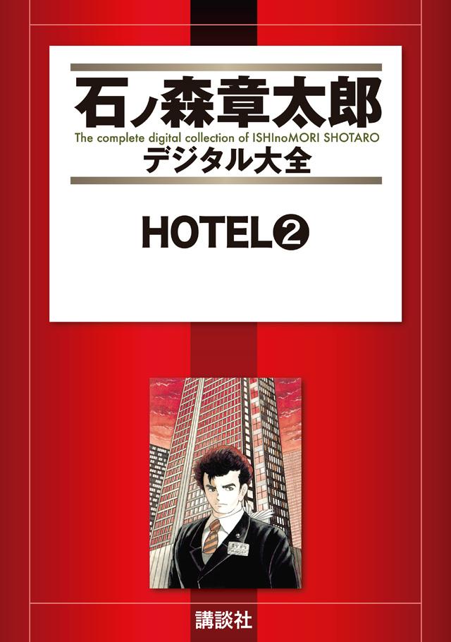 HOTEL(2)