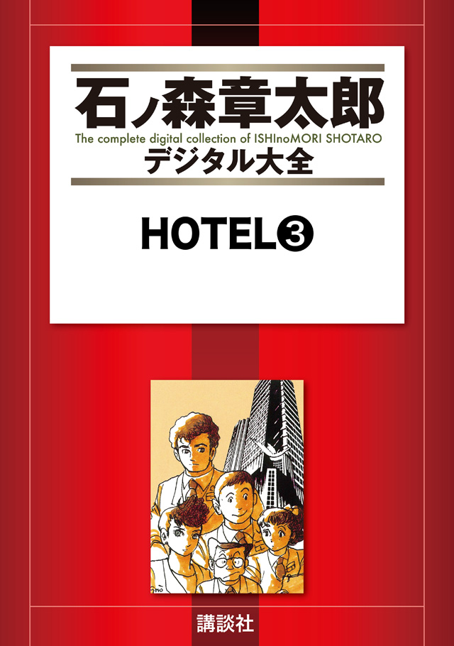 HOTEL(3)