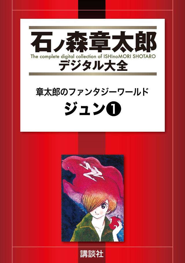 石森章太郎のファンタジーワールドジュン(1)