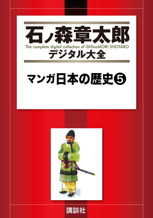 マンガ日本の歴史(5)