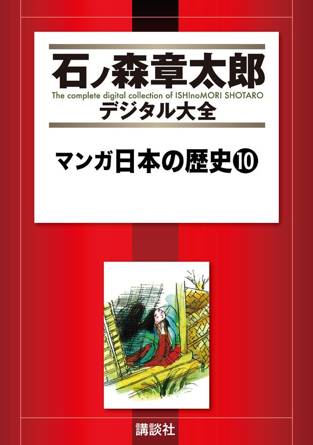 マンガ日本の歴史(10)