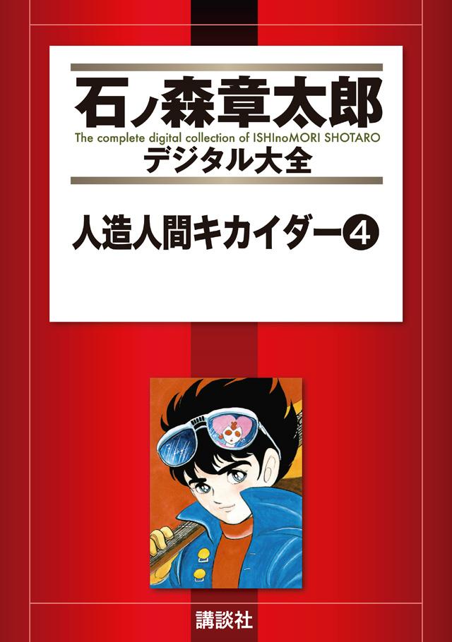 人造人間キカイダー(4)