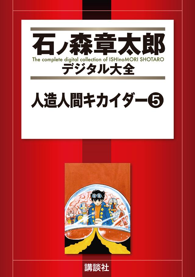 人造人間キカイダー(5)