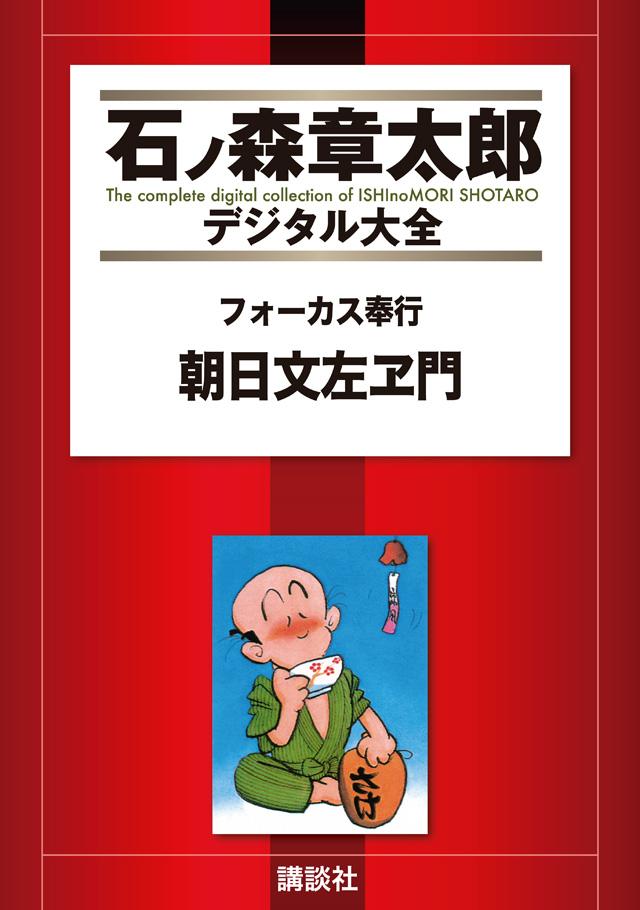 フォーカス奉行 朝日文左ヱ門