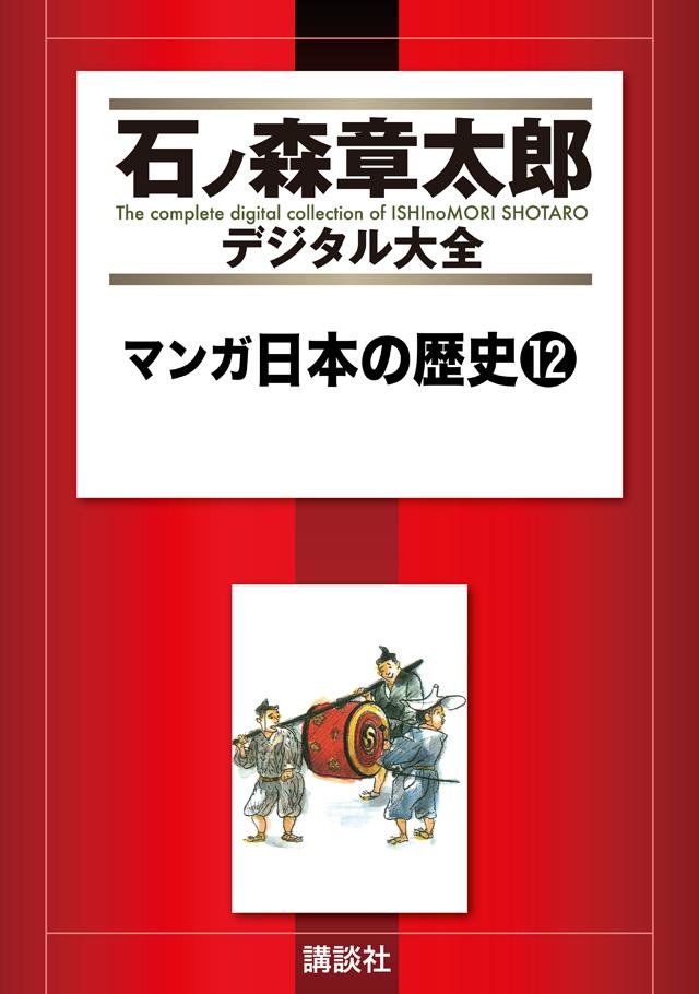 マンガ日本の歴史(12)