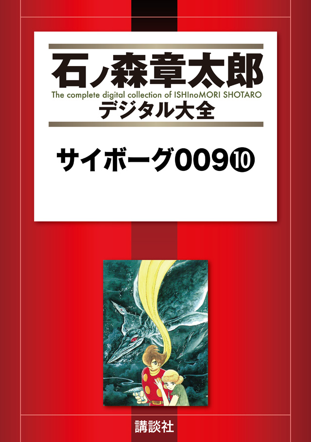 サイボーグ009(10)
