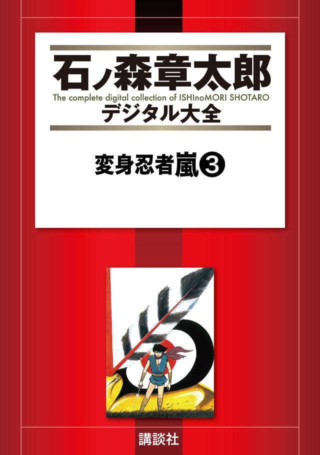 変身忍者嵐(3)