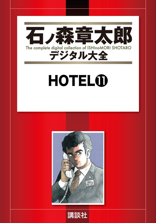 HOTEL(11)