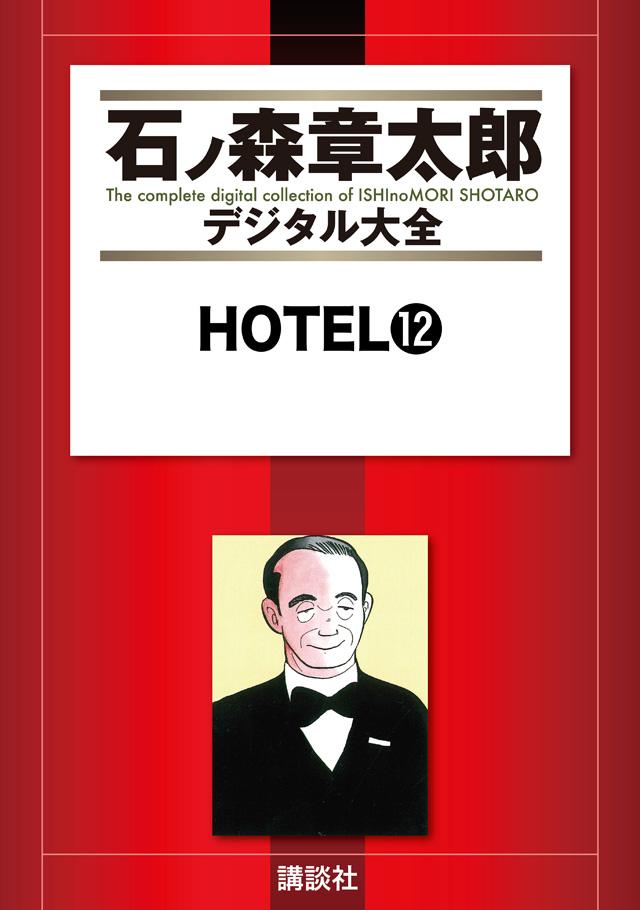 HOTEL(12)