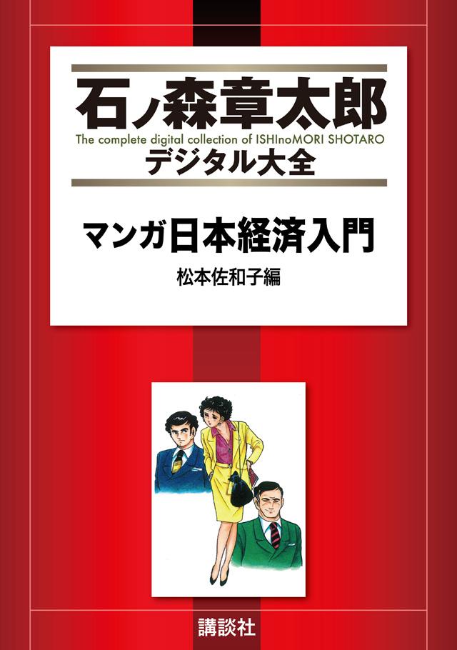 マンガ日本経済入門(PART2)
