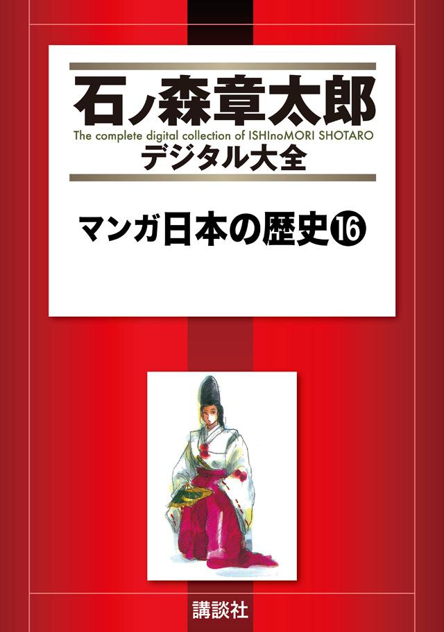 マンガ日本の歴史(16)